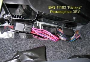 На фото - ЭБУ в Лада Калина, drive2.ru