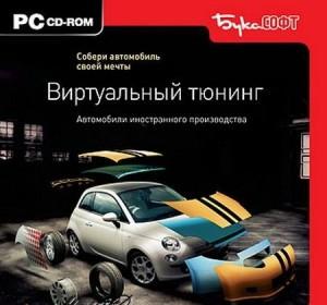 Обзор программ для виртуального тюнинга авто