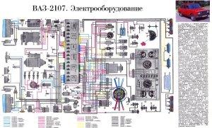 Фото электросхемы ВАЗ 2107 инжектор, lada.cc
