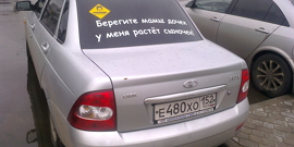 Прикольные надписи, которые мы видим на автомобилях