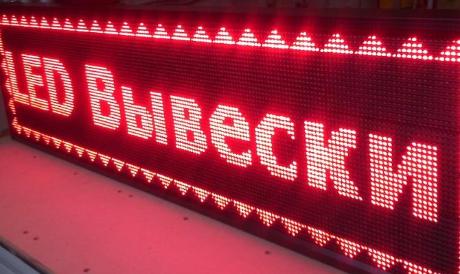 Светодиоды в дизайне рекламы