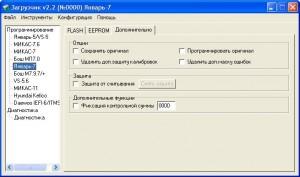 Фото программы Combiloader для чип-тюнинга автомобиля, almisoft.ru