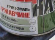 Антикоррозийный грунт для покраски авто по ржавчине – как выбрать и наносить?